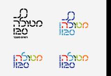 עיצוב לוגו לעיר מטולה