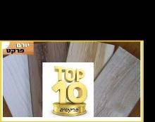 פרקטים רשימת 10 מותגי על