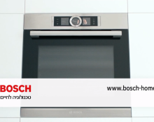 Bosch Series 8 Oven Commercial