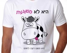 תנו לחיות לחיות - תחרות עיצוב חולצה