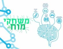 משחקי מוח - אפליקציית מגזין לאייפד