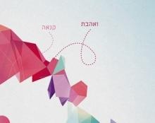 עיצוב ועימוד לחוברת מערכים עבור סמינר הקיבוצים
