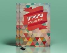 שישירון 2 שבת ישראלית