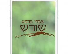 אפליקציה לרכישת צמחי מרפא