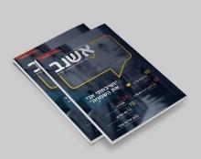 עיצוב ומיתוג > מגזין אשנב