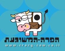 מיתוג הפרה המשוגעת - יוגורט אחר בטעם משכר.