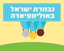 נבחרת ישראל באולימפיאדה