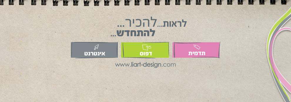 מעצבת גרפית - תדמית * דפוס * אינטרנט