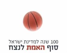 כרזה 100 שנה למדינת ישראל