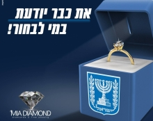 MIA DIAMOND (פוסטים לפייסבוק)