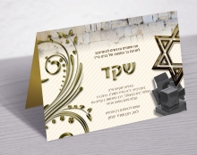 הזמנות וכרטיסי ברכה