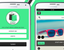 shoping boutique app - אפליקציית שופינג מקוונת UI