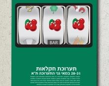 המכון הישראלי לייצוא ושיתוף פעולה בין לאומי