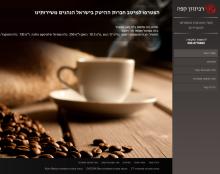 רבינזון קפה עיצוב אתר
