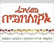הזמנה לפסטיבל אקותיופיה