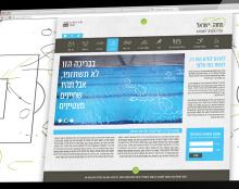 מחנה ישראל - מכללה לספורטאים ומאמנים