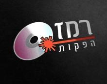 לוגו רמז הפקות