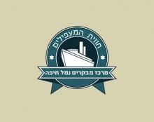 מיתוג מרכז מבקרים נמל חיפה