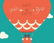 הזמנת חתונה - כדור פורח