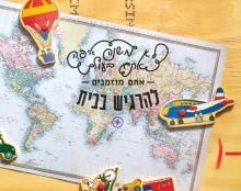 הבית הישראלי - לוח שנה