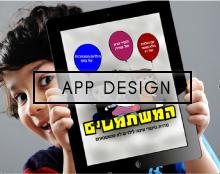 APP Design המשתמטים - ספר אפליקציה(FLASH)
