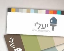 יעלי - לוגו וכרטיס ביקור