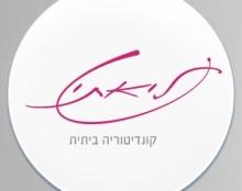 לוגו לשפית קונדיטוריה