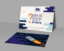 פרוייקט לסוכנות החלל הישראלית גלויות המיועדות לילדים - בוצע במסג