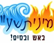 לוגו לשכבה יב - שמיניסטים