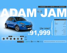 ADAM JAM - עמוד נחיתה