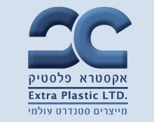 מיתוג חברת אקסטרא פלסטיק