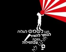 Poster Israel & Japan Tsunami
