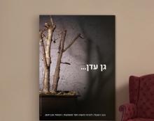 עיצוב פוסטר לערב הצגתו של הספר החדש מאת חנה רוזנטל.