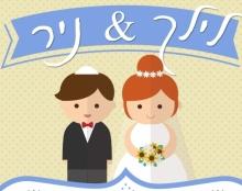 הזמנה לחתונה - חתן וכלה איור