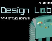 עיצוב הזמנה לתערוכת בוגרים במכללת תלתן