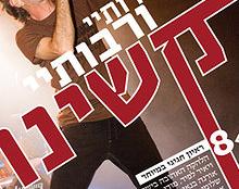 שער למגזין - 7 לילות
