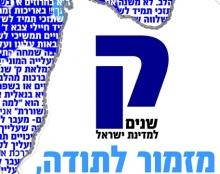ק שנים למדינת ישראל