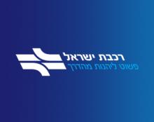 אפליקצית רכבת ישראל