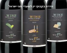 עיצוב תווית לסדרת יינות למועדי וחגי ישראל