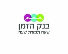 מסע פרסום לבנק הזמן הישראלי