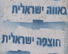 רביעיות- צדדים של ישראליות