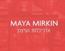 מאיה מירקין - עיצוב ואדריכלות