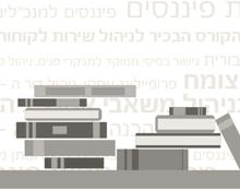 המי״ל - המרכז הישראלי לניהול - מיתוג ביה״ס