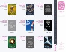 עיצוב אתר להוצאת ספרים