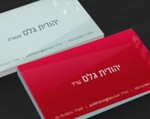 עיצוב כרטיס ביקור לעוד ומגשרת