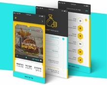 עיצוב מחדש לאפליקציית iStudent