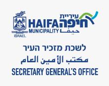 לשכת מזכיר העיר חיפה