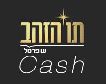 מיתוג מחדש וקמפיין פרסומי תו הזהב cash של שופרסל