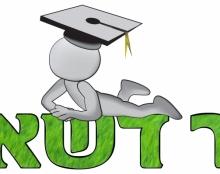 לוגו לעיתון של מכללת עמק עיזראל