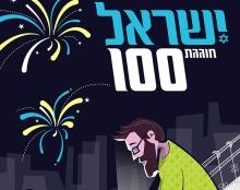 פוסטר לתחרות ישראל בת 100